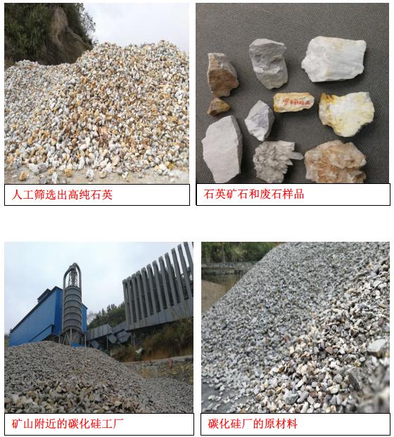 贵州罗甸森垚水泥拟利用石英矿石和废石生产石英制品寻求合作